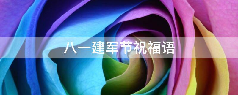 八一建军节祝福语(八一建军节文案)插图