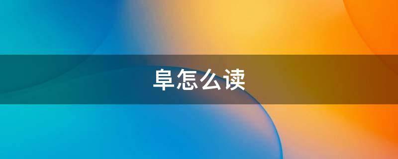 阜怎么读(阜怎么读?粤语)插图
