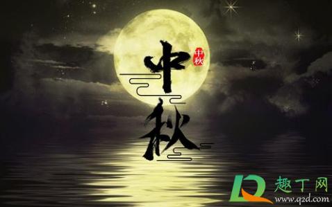2021中秋节放假是几号到几号2