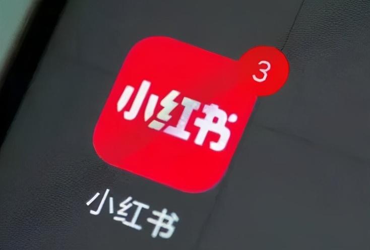 小红书官方网站登录(小红书官网网页版登陆)插图2