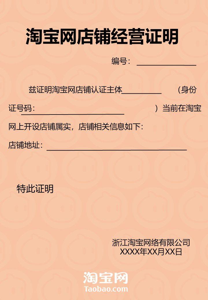 网络营业执照怎么办理(办网络营业执照需要什么资料)插图8