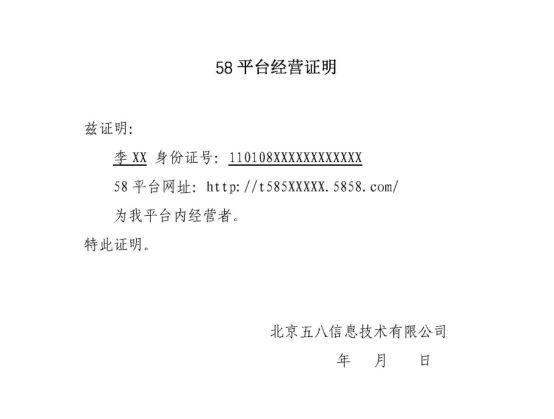 网络营业执照怎么办理(办网络营业执照需要什么资料)插图9