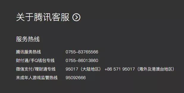 腾讯人工客服电话号码是多少啊(腾讯人工客服的电话号码是多少)插图11