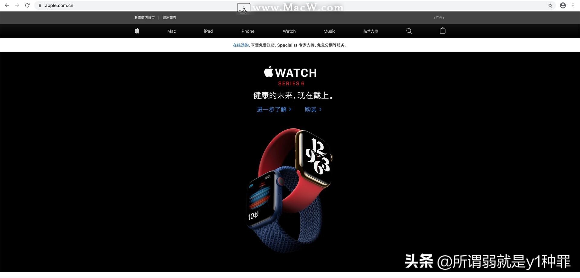 苹果官网教育优惠购买流程(苹果官网)插图1