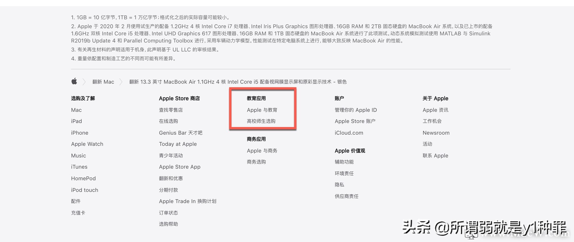 苹果官网教育优惠购买流程(苹果官网)插图2
