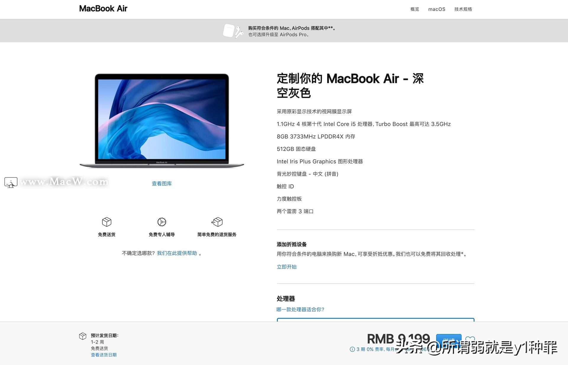 苹果官网教育优惠购买流程(苹果官网)插图4