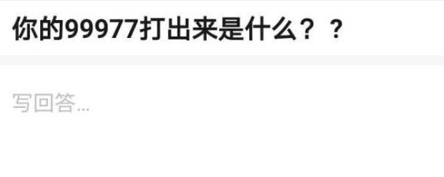 99977是什么意思汉语(99977是什么意思翻译成中文)