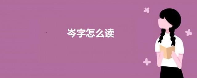 岑字怎么读(岑字怎么读音是什么意思)插图