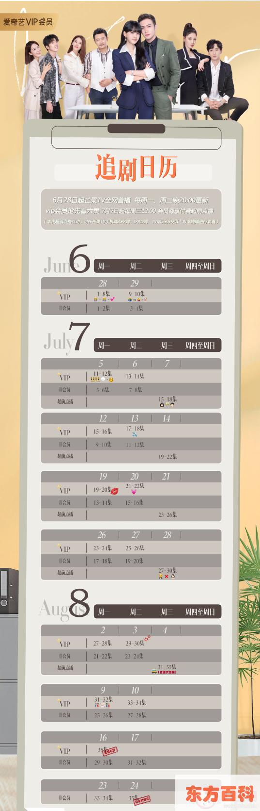 《我和我们在一起》追剧日历 《我和我们在一起》更新时间表