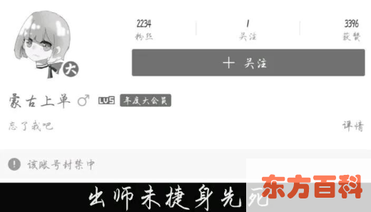 蒙古上单什么梗 蒙古上单什么意思(蒙古上单什么梗)插图