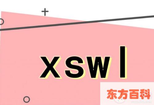awsl和xswl是什么意思 awsl类似的缩写还有哪些(awsl什么意思是什么梗)