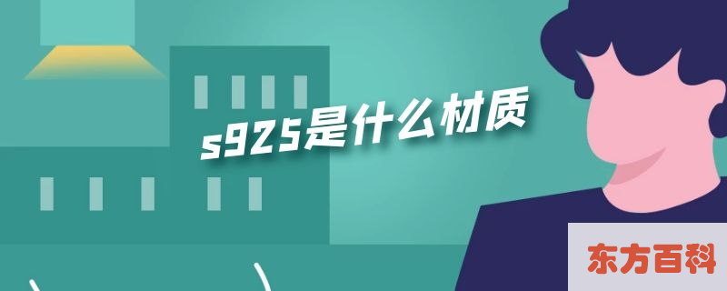s925是什么材质(s925是什么材质戒指多少钱)插图