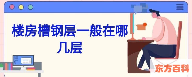 楼房槽钢层一般在哪几层(小高层楼房槽钢层一般在哪几层)插图