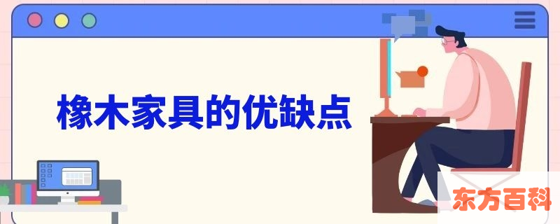橡木家具的优缺点(橡木家具的优缺点答案)插图