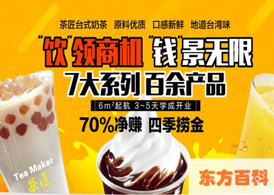 茶匠奶茶加盟费_茶匠奶茶加盟多少钱_投资8.1万元即可开店(茶匠加盟费多少)