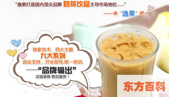 逸果奶茶加盟费_逸果奶茶加盟费多少钱_8.98万元投资加盟开店(鲜果奶茶店加盟费多少)