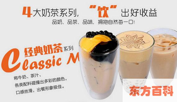奶茶工坊加盟费_奶茶工坊加盟费多少_10.7万元投资加盟开店(加盟费奶茶店)