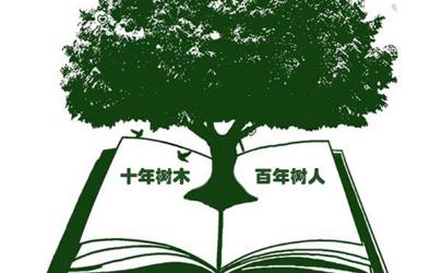 十年树木百年树人什么意思