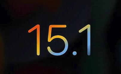 ios15.1要不要更新(要不要更新ios14.2.1)
